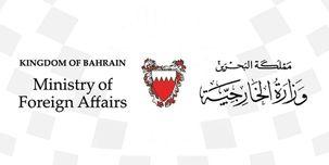 بحرین سرنگونی پهپاد متجاوز آمریکا توسط ایران را محکوم و بشدت از آن ابراز انزجار کرد