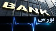 گروه بانکی یشترین حجم و ارزش معاملات بازار را کسب کرد