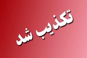 شایعه استعفای شاپور محمدی تکذیب شد