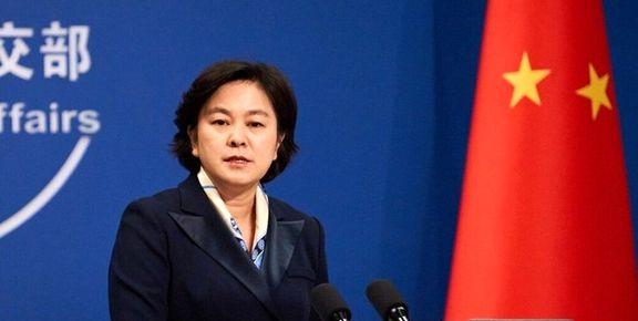 وزارت خارجه چین درباره توطئه های آمریکا سخن گفت