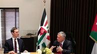 تاکید پادشاه اردن بر تشکیل دولت مستقل فلسطین در دیدار با کوشنر