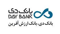 تاثیر نرخ جدید تسعیر ارز بر عملکرد بانک دی بی اهمیت است
