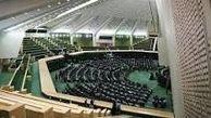 در جلسه غیرعلنی امروز مجلس درباره منطقه  چه گذشت؟