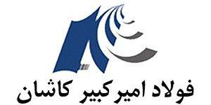 فولاد امیرکبیر کاشان از افزایش 130 درصدی درآمد در سال 99 خبر داد