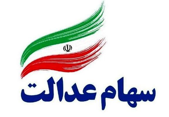 روند نوسانی ارزش سهام عدالت در بهمنماه
