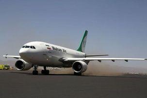 آلمان پروازهای هواپیمایی ماهانایر را به حالت تعلیق درآورد