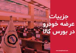 اعلام جزئیات عرضه خودرو در بورس کالا توسط مدیر مطالعات اقتصادی بورس کالای ایران