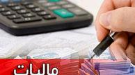 افزایش ساعات کاری ادارات مالیاتی تا ۱۵ تیرماه