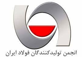 اعتراض انجمن فولاد به محدودیتهای صادراتی اخیر وزارت صمت