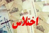 دوکارمند اختلاسگر  استان البرز دستگیر شدند