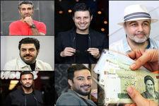 جدول دستمزدهای نجومی بازیگران ایرانی