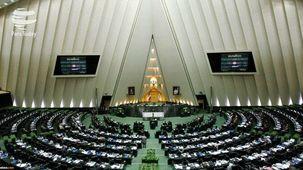 موافقت مجلس با کلیات لایحه بودجه سال ۹۸