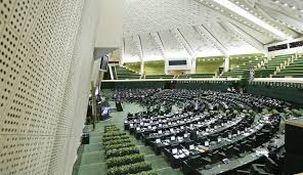 مجلس امروز جلسه علنی خود را با بررسی خانه های خالی و اعطای قیر رایگان شروع کرد