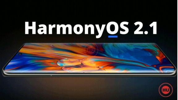 هواوی سیستم عامل هارمونی ۲٫۱ را ماه آینده به صورت رسمی معرفی میکند