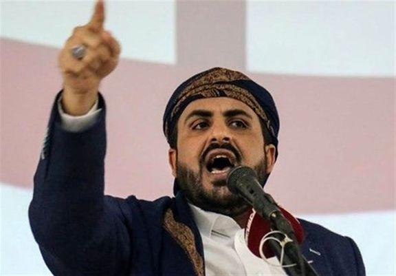 انصارالله یمن وتوی مصوبه ضد سعودی از سوی ترامپ را محکوم کرد