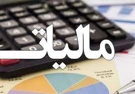 ۹۰ درصد مالیات کشور بر دوش ۲ درصد از جمعیت