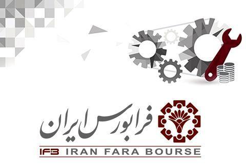 """""""نوین""""  نماد تازه وارد بازار دوم فرابورس ایران"""