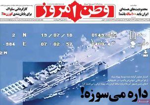 عناوین روزنامههای شنبه ۲۹ تیرماه ۹۸