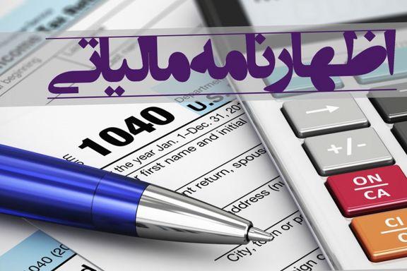 پایان زمان ارائه اظهارنامه مالیاتی 31 خرداد است