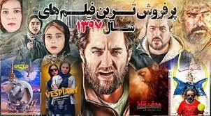 پخش 3 فیلم سینمایی جدید در ایام عید در تلویزیون