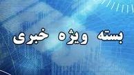 بسته خبری هفته چهارم مهرماه
