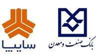 سایپا و بانک صنعت و معدن تفاهم نامه همکاری امضا کردند