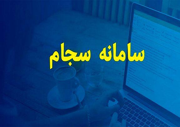 بیش از ۲۲۲ هزار نفر در سجام احراز هویت شدند