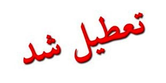 مدارس البرز شنبه 3 اسفند تعطیل است