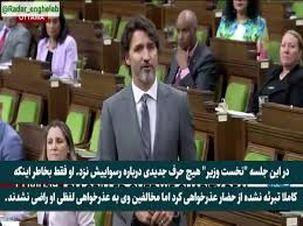 عضو پارلمان کانادا توجیهات نخست وزیر برای فساد خود را «شرم آور و حال بههم زن» خواند