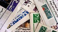 ممنوعیت تولید روزنامه به صورت کاغذی تا دهه دوم فروردین ما