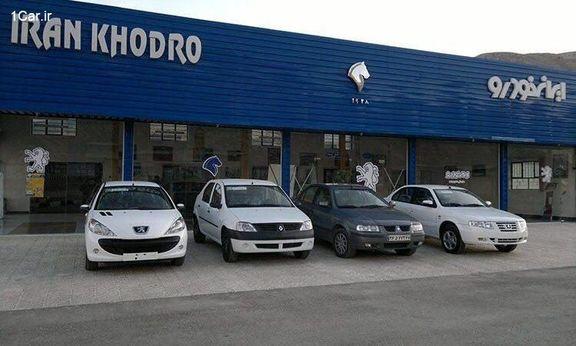 خرید و فروش وکالتی خودرو ها ممنوع است