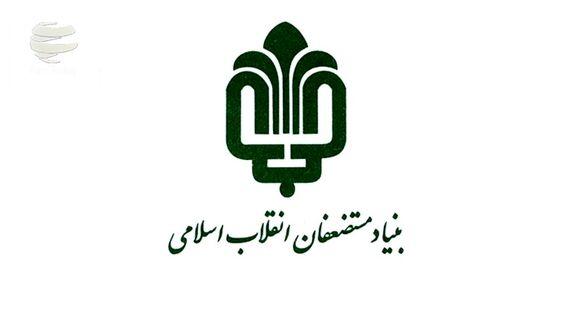 سرمایه گذاری بنیاد در جنوب شرق تهران