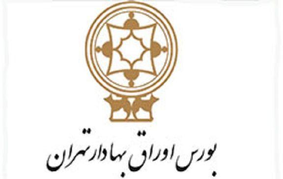 افق های روشن پیش روی بورس اوراق بهادار تهران