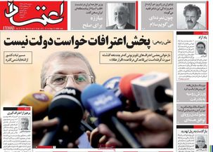 عناوین روزنامههای سهشنبه 19 آذر 98