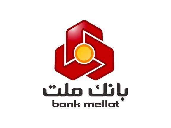 آگهی مزایده فروش سهام زیرمجموعه بانک ملت