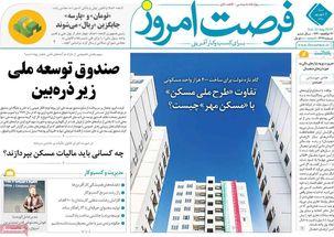 عناوین روزنامههای شنبه ۲ شهریور ۹۸