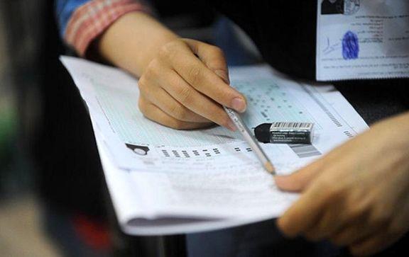 برگزاری آزمون کارشناسی ارشد 98 در 23 و24خرداد/ توزیع کارت از ۲۰ خرداد