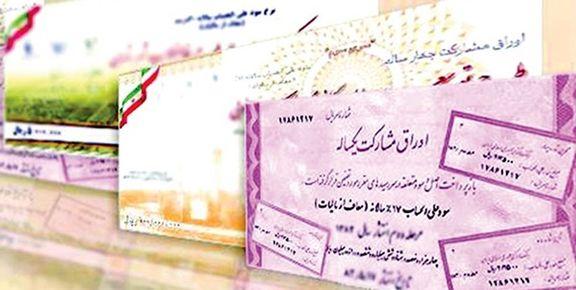 آغاز انتشار اوراق مالی اسلامی قانون بودجه ۱۴۰۰ از هفته اول خرداد
