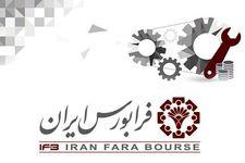 تغییرات بازارپایه به صورت رسمی از سوی فرابورس ایران اعلام شد