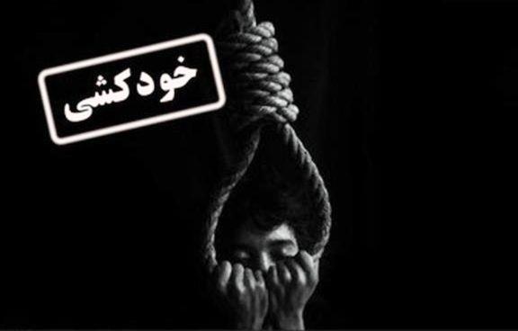 آمار خودکشی در میان متاهل در ایلام  2 برابر میانگین کشوری است
