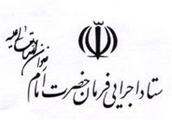 توسکا به هیچ وجه جزء شرکت ستاد اجرایی فرمان امام نیست