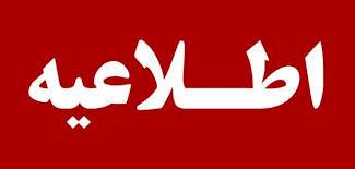 استانداری تهران تمامی ادارات استان تهران به جز خود شهر تهران را تعطیل اعلام کرد