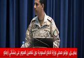 ادعای عربستان: ایران در حمله به آرامکو دست دارد