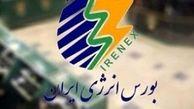 معامله بیش از ۸ میلیون کیلووات ساعت برق در بازار فیزیکی بورس انرژی ایران