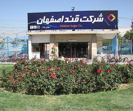 قند اصفهان سود 150 تومانی هر سهم را از آذرماه پرداخت می کند