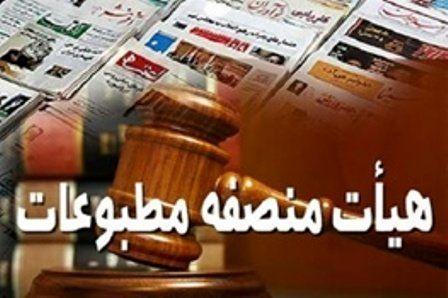 برگزاری دادگاه کیفری دو رسانه «شما رسانه» و «صراط نیوز »