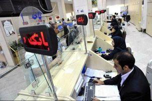 ساعت کاری بانک های دولتی تا 12:30 اعلام شد/بانک های خصوصی تا ساعت 13 فعال هستند