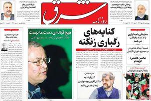 عناوین روزنامه های چهارشنبه 25 مهرماه
