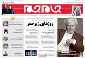 عناوین روزنامههای پنجشنبه 24 بهمن 98
