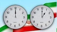 تغییر ساعت رسمی کشور از امشب/جلو کشیده شدن ساعت به اندازه یک ساعت